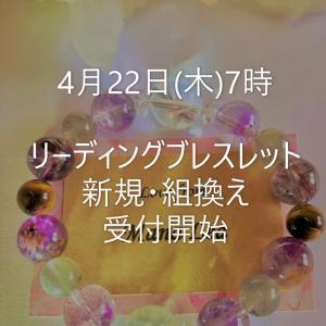 【明日4月22日】リーディングブレスレット受付開始