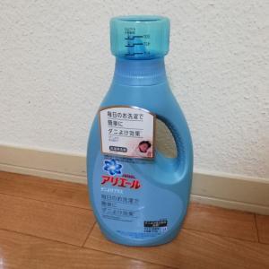 《アリエールダニよけプラス洗濯洗剤で毎日ダニ予防できる》