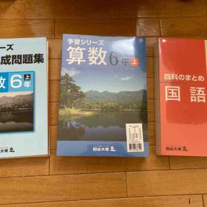 《【整理】古いノート、書類など捨てました&四谷大塚の学習教材活用ワザ】