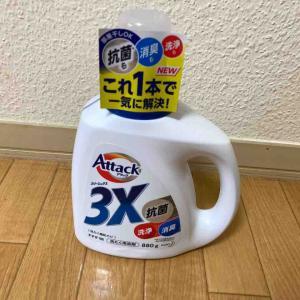《【洗濯】アタック3Xで洗濯物を部屋干しした使用感》