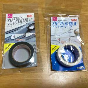 《【ダイソー】カビ汚れ予防マスキングテープに新色の灰色が登場してた》
