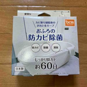 《【DCM】お風呂の防カビ除菌を設置してみました》