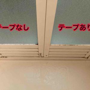 《【ダイソー】お風呂場で防カビテープのスゴさを実感してます》