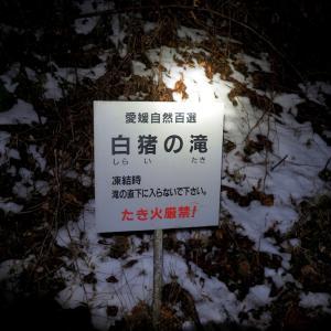 真冬の夜の白猪の滝