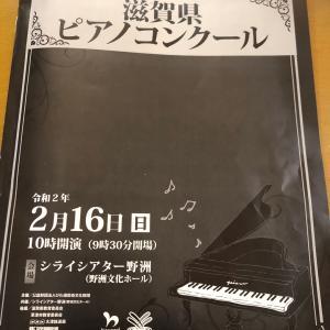 滋賀県ピアノコンクールへ