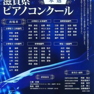 滋賀県ピアノコンクール