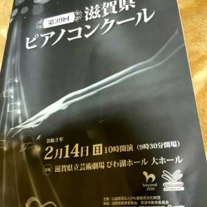 滋賀県ピアノコンクール本選 びわ湖ホールへ