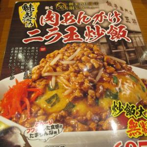 大阪王将でランチとコロワイドの牛肉で夕食