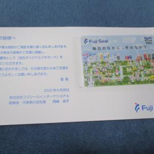 フジシールインターナショナル・カワタ・SBIHD・力の源HD・平和・山喜より優待到着