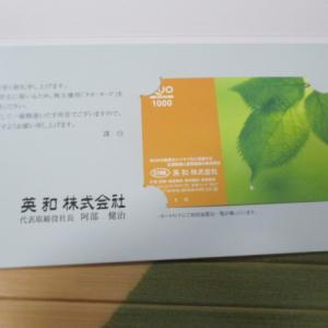 英和・コンテック・日本ピラー工業より優待到着と松屋でうなとろ牛皿御膳
