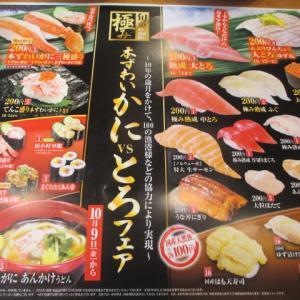 くら寿司のとろフェア