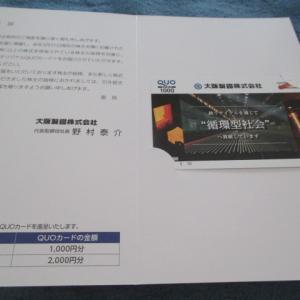 大阪製鐵・日産東京販売ホールディングス・ショーエイコーポレーション等より優待到着