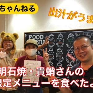 明石焼・貴蛸さんの10月限定メニューを食す。