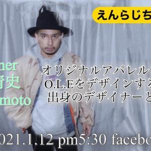 ファッションデザイナー野元清史氏とライブ配信しました!