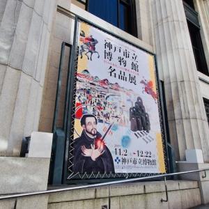 神戸市立博物館 名品展