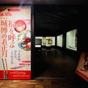 高知城歴史博物館で古今和歌集