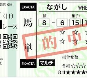2020 高松宮記念 万券5th (185th)