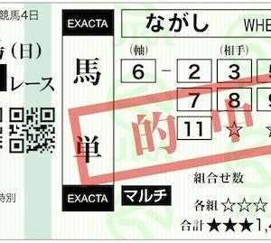 2020 奥の細道特別 万券6th (186th)