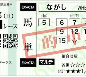 2020 渡月橋S 万券8th (188th)