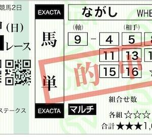 2020 ストークS 万券10th (190th)