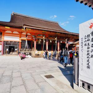 疫病退散! 八坂神社を深堀りする Part1