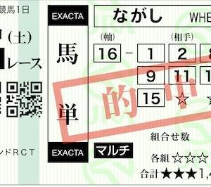 2021 オークランドRCT (3勝) 万券7th (205th)