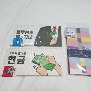 母が買った思わず渡したくなる韓国ポチ袋