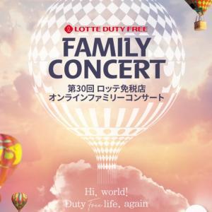 ロッテ免税のファミリーコンサートもうすぐ!!
