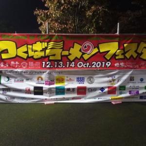 台風19号のため1日のみの開催となった「つくばラーメンフェスタ2019」に行ってきた!