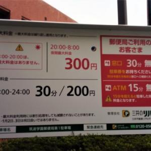筑波学園郵便局の駐車場がコインパーキングになっていた!