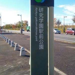 研究学園駅前公園に遊具ができる!