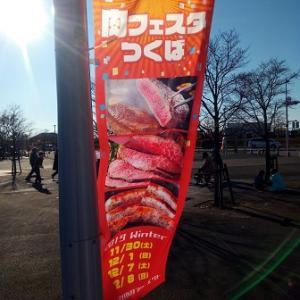 研究学園駅前公園で開催されていた「肉フェスタつくば」に行ってきた!