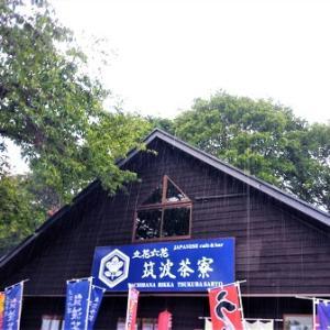 遠東の「一勝」跡地にオープンした「立花六花 筑波茶寮」に行ってきた!