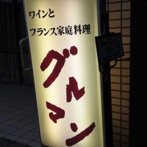 7月末に筑波学院大学から退去させられてしまう「カフェ・ド・グルマン」に行ってきた!