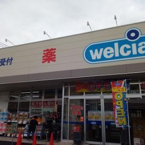 筑波大学病院近くのガソリンスタンド跡地にウエルシアつくば春日3丁目店がオープン!