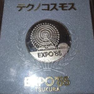 EXPO'85のテクノコスモスのメダルを我が家で見つけた!