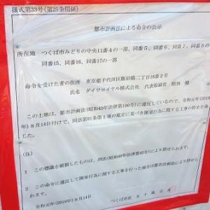 建設中の商業施設「(仮称)みどりの駅南複合施設」に対してつくば市が工事の停止命令を出していた!
