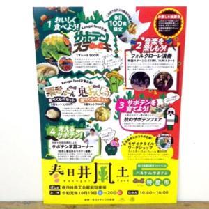 春日井のおまつり春日井風土のお知らせ♪ と 明日は18時閉店となります。
