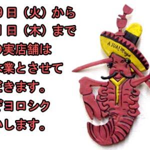 臨時休業のお知らせ、9月29日~10月1日は大須の実店舗はお休みとなります
