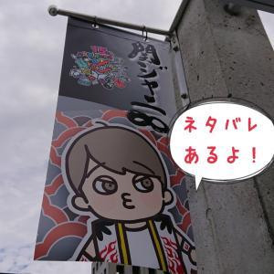 【ネタバレあり】十五祭@札幌('19.7.14) その④