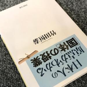 「国体」という言葉と歴史という財産(竹田恒泰著、日本人の原点がわかる「国体」の授業)