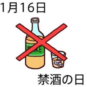 1月16日・禁酒の日…(#5797)