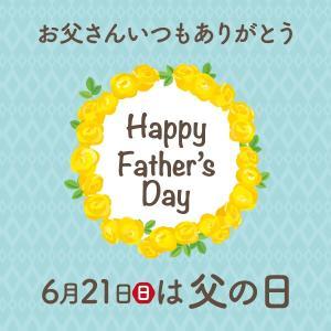 6月21日・父の日…(#5987)