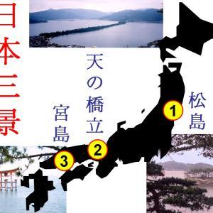 7月21日・日本三景の日…(#6039)