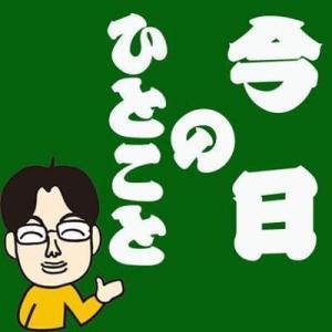 9月9日・今日のひと言…(#6130)