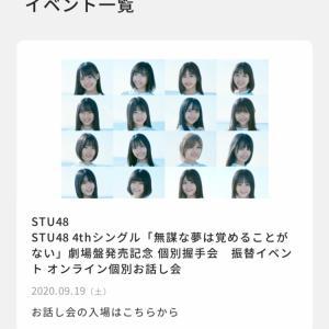 9月19日②・オンラインお話し会…(#6150)