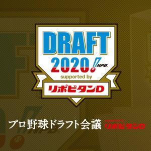 10月26日②・2020ドラフト会議…(#6218)