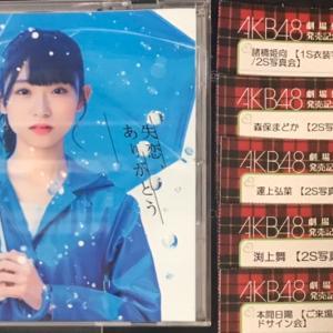 11月28日②・AKBグループオンライン会…(#6260)