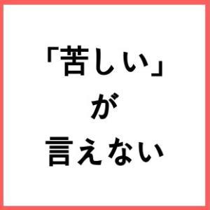 1月26日・苦しい…(#6311)