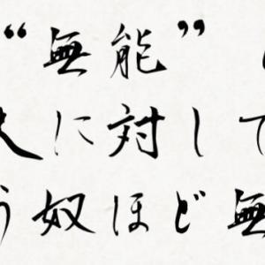 """7月1日・""""無能""""と人に対して言う奴ほど無能…(#6403)"""